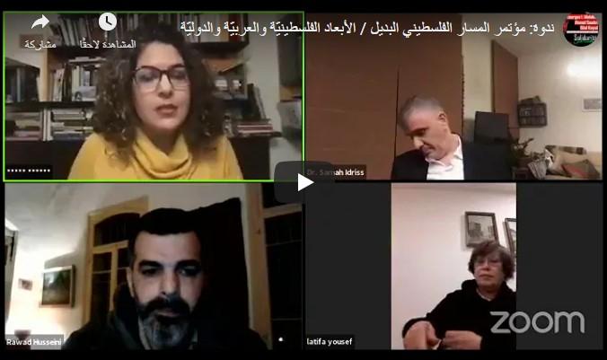 ندوة: مؤتمر المسار الفلسطيني البديل / الأبعاد الفلسطينيّة والعربيّة والدوليّة