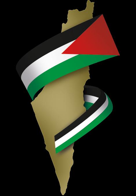 مُلخّص موقفنا / منظمة التحرير الفلسطينية.